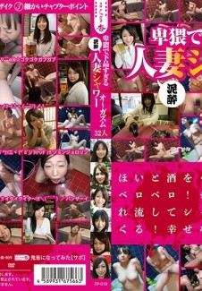 FP-018 Filthy And Crude Drunk Married Woman Shower Orgasm 32 Women